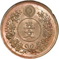 reverse of 5 Mun - Yi Hyong (1888) coin with KM# 1101 from Korea.