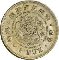 obverse of 1 Fun - Yi Hyong (1893 - 1895) coin with KM# 1105 from Korea.