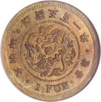 obverse of 1 Fun - Yi Hyong (1892 - 1896) coin with KM# 1104 from Korea.