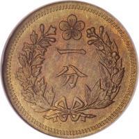 reverse of 1 Fun - Yi Hyong (1892 - 1896) coin with KM# 1104 from Korea.
