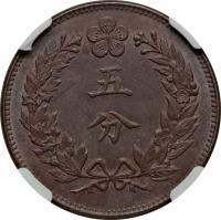 reverse of 5 Fun - Yi Hyong (1892 - 1896) coin with KM# 1106 from Korea.