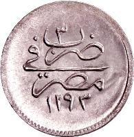 reverse of 1 Kuruş - Abdul Hamid II (1876 - 1879) coin with KM# 277 from Ottoman Empire.
