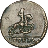 obverse of 1 Kopek - Peter II (1728 - 1729) coin with KM# 185 from Russia. Inscription: МОСКВА