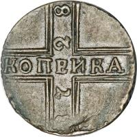 reverse of 1 Kopek - Peter II (1728 - 1729) coin with KM# 185 from Russia. Inscription: КОПЕИКА