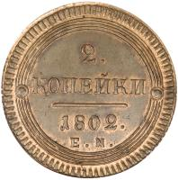 reverse of 2 Kopeks - Alexander I (1802 - 1807) coin with C# 114 from Russia.