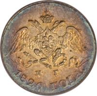 obverse of 5 Kopeks - Nicholas I (1826 - 1831) coin with C# 156 from Russia.