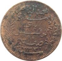 obverse of 10 Centimes - Muḥammad V an-Nāṣir (1907 - 1918) coin with KM# 236 from Tunisia. Inscription: محمد الناصر مدة باي تونس ١٠ صنتيم ١٣٣٤ منت
