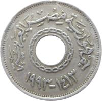 obverse of 25 Piastres (1993) coin with KM# 734 from Egypt. Inscription: ١٤١٣-١٩٩٣