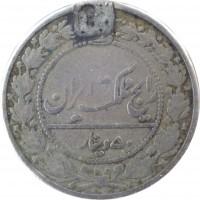 obverse of 50 Dīnār - Mozaffar ad-Din Shah Qajar (1900 - 1918) coin with KM# 961 from Iran. Inscription: ملک ایران ۵۰ دینار