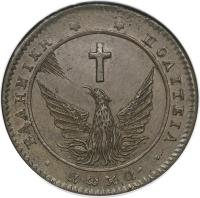 obverse of 5 Lepta - Ioannis Kapodistrias (1828 - 1830) coin with KM# 2 from Greece.
