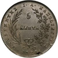 reverse of 5 Lepta - Ioannis Kapodistrias (1828 - 1830) coin with KM# 2 from Greece. Inscription: 5 1828