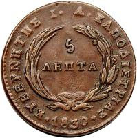 reverse of 5 Lepta - Ioannis Kapodistrias (1830) coin with KM# 6 from Greece.