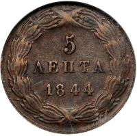 reverse of 5 Lepta - Otto (1844 - 1846) coin with KM# 24 from Greece.