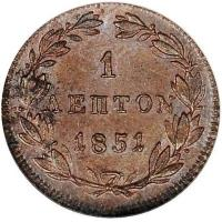 reverse of 1 Lepton - Otto (1851 - 1857) coin with KM# 30 from Greece. Inscription: 1 ΛΕΠΤΟΝ 1851