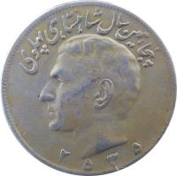 obverse of 20 Rial - Mohammad Reza Shah Pahlavi - Pahlavi Rule (1976) coin with KM# 1209 from Iran. Inscription: پنجاهمین سال شاهنشاهی پهلوی ۲۵۳۵