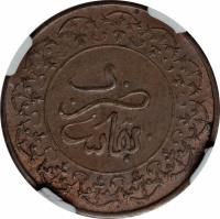 reverse of 2 Falus - Hassan I (1889 - 1893) coin with Y# 2 from Morocco.