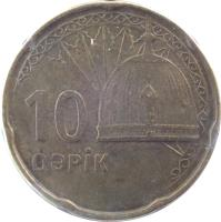 reverse of 10 Qəpik (2006 - 2011) coin with KM# 42 from Azerbaijan. Inscription: 10 QƏPİK