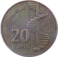 reverse of 20 Qəpik (2006 - 2011) coin with KM# 43 from Azerbaijan. Inscription: 20 QƏPİK