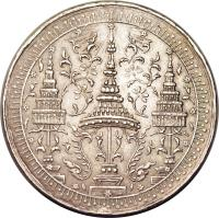 obverse of 2 Baht - Rama IV (1863) coin with Y# 12 from Thailand.