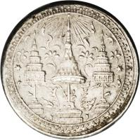 obverse of 1 Salu'ng - Rama IV (1860) coin with Y# 9 from Thailand.