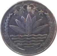 obverse of 25 Poisha (1977 - 1994) coin with KM# 12 from Bangladesh.
