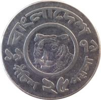reverse of 25 Poisha (1977 - 1994) coin with KM# 12 from Bangladesh. Inscription: বাংলাদেশ ১৯ ৯১ পঁচিশ ২৫ পয়সা