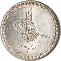 obverse of 2 1/2 Qirsh - Abdülaziz I (1863) coin with KM# 251 from Egypt. Inscription: ش٢