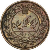 obverse of 25 Dīnār - Nasser al-Din Shah Qajar (1865) coin with KM# Pn2 from Iran. Inscription: رایج مملکت ایران دینار۲۵ طهران