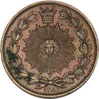 reverse of 25 Dīnār - Nasser al-Din Shah Qajar (1865) coin with KM# Pn2 from Iran. Inscription: ۱۲۸۱