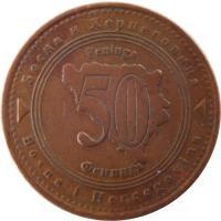 reverse of 50 Feninga (1998 - 2007) coin with KM# 117 from Bosnia and Herzegovina. Inscription: Босна и Херцеговина Feninga 50 Фенинга Bosna i Hercegovina