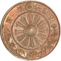 reverse of 1 Sen - Meiji (1870) coin with KM# Pn9 from Japan.