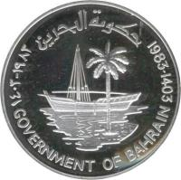obverse of 250 Fils - Isa bin Salman Al Khalifa - FAO (1983) coin with KM# 7a from Bahrain. Inscription: GOVERNMENT OF BAHRAIN 1969-1389 ١٩٦٩-١٣٨٩
