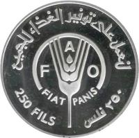 reverse of 250 Fils - Isa bin Salman Al Khalifa - FAO (1983) coin with KM# 7a from Bahrain. Inscription: FAO FIAT PANIS 250 FILS ٢٥٠ش