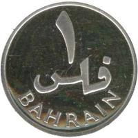 reverse of 1 Fil - Isa bin Salman Al Khalifa - Silver Proof Issue (1983) coin with KM# 1a from Bahrain. Inscription: ١ BAHRAIN