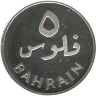 reverse of 5 Fils - Isa bin Salman Al Khalifa - Silver Proof Issue (1983) coin with KM# 2a from Bahrain. Inscription: ٥ BAHRAIN