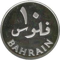 reverse of 10 Fils - Isa bin Salman Al Khalifa - Silver Proof Issue (1983) coin with KM# 3a from Bahrain. Inscription: ١ · BAHRAIN