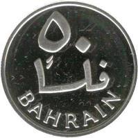 reverse of 50 Fils - Isa bin Salman Al Khalifa - Silver Proof Issue (1983) coin with KM# 5a from Bahrain. Inscription: ٥ · BAHRAIN