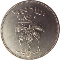 obverse of 50 Prutah (1954) coin with KM# 13.2a from Israel.