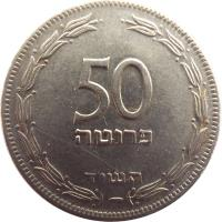 reverse of 50 Prutah (1954) coin with KM# 13.2a from Israel.