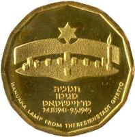 obverse of 1/2 New Sheqel - Hanukkah Theresienstadt Lamp (1994) coin with KM# 303 from Israel.