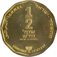 reverse of 1/2 New Sheqel - Hanukkah Theresienstadt Lamp (1994) coin with KM# 303 from Israel.