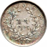 reverse of 5 Mu - Mindon Min (1852) coin with KM# 9 from Myanmar.