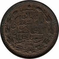reverse of 1/4 Anna - Sayyid Faisal bin Turki (1894) coin with KM# 2 from Oman.