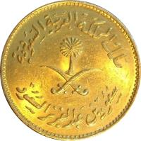 obverse of 1 Guinea - Abdulaziz Ibn Saud (1958) coin with KM# 43 from Saudi Arabia.
