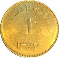 reverse of 1 Guinea - Abdulaziz Ibn Saud (1958) coin with KM# 43 from Saudi Arabia.
