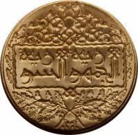 reverse of 1 Pound (1950) coin with KM# 86 from Syria.