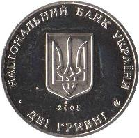 obverse of 2 Hryvni - Institute for Wine Growing and Making (2005) coin with KM# 359 from Ukraine. Inscription: НАЦIОНАЛЬНИЙ БАНК УКРАЇНИ 2005 ДВI ГРИВНІ