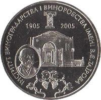 reverse of 2 Hryvni - Institute for Wine Growing and Making (2005) coin with KM# 359 from Ukraine. Inscription: ІНСТИТУТ ВИНОГРАДАРСТВА І ВИНОРОБСТВА ІМЕНІ В.Е.ТАЇРОВА 1905 2005
