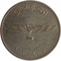 obverse of 2 Afghanis - Mohammad VII (1961) coin with KM# 954 from Afghanistan. Inscription: أفغانستان ١٣٤٠