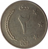 reverse of 2 Afghanis - Mohammad VII (1961) coin with KM# 954 from Afghanistan. Inscription: دوی ۲ افغانی